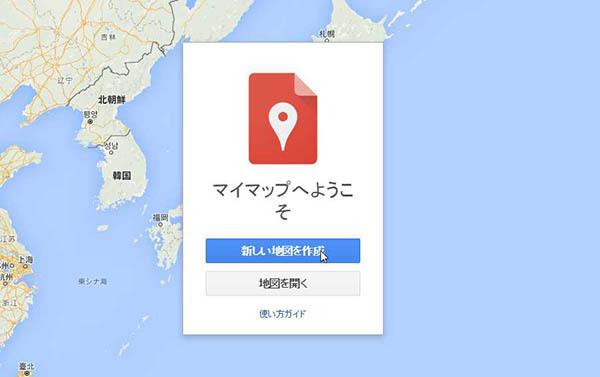 マイマップwelcome.jpg